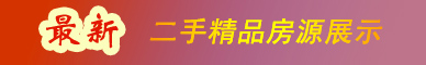 yabo亚博体育下载二手亚博体育app下载安卓版精品房源